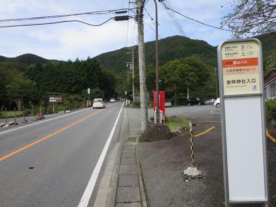 金時神社入口 バス停