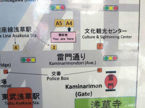 浅草駅 A4出口