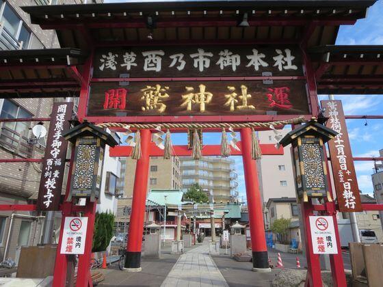 浅草七福神 鷲神社