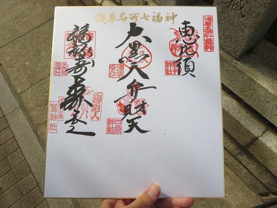 吉原神社 七福神 御朱印