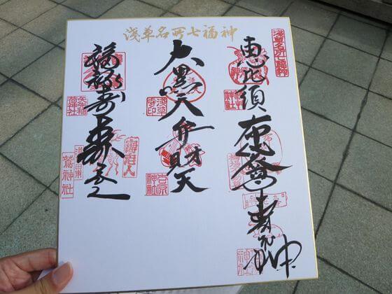 石浜神社 七福神 御朱印