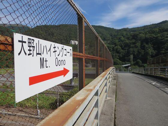 谷峨駅 大野山ハイキングコース