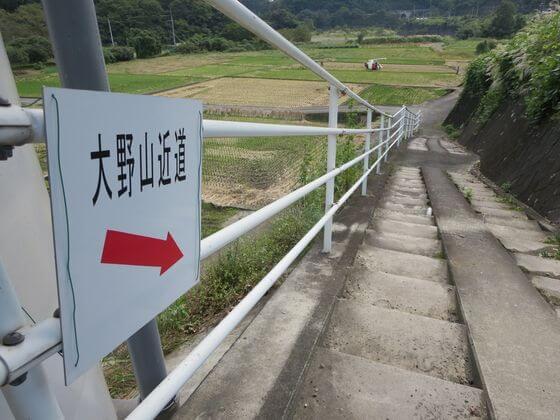 大野山近道