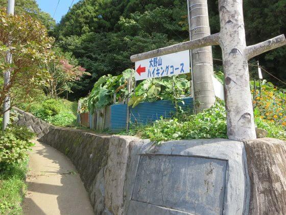 大野山ハイキングコース入口