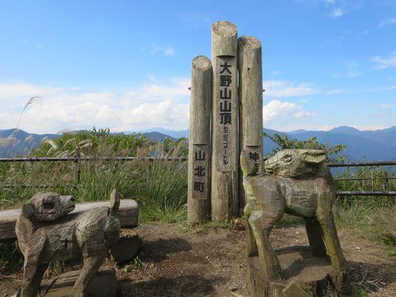 大野山 山頂