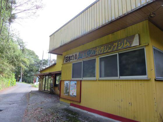 日本で1番山の中のボクシングジム