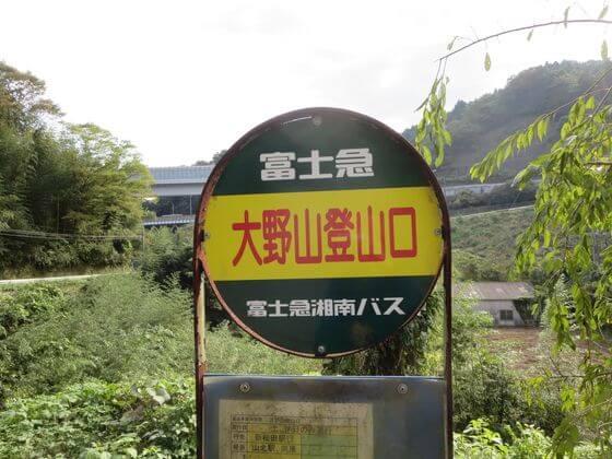 大野山登山口バス停