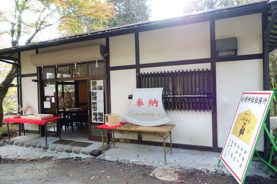 公時神社 社務所