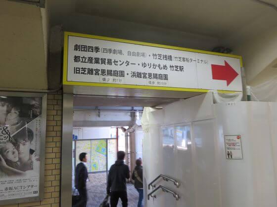 浜松町駅 北口