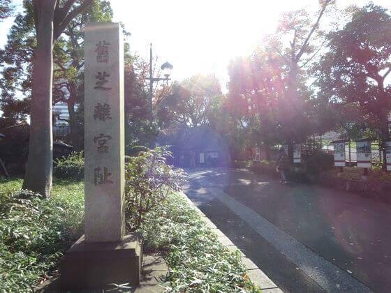 旧芝離宮恩賜庭園 入口