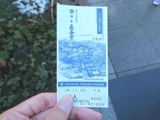 長谷寺 鎌倉 チケット
