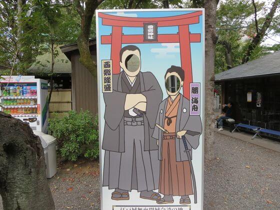 愛宕神社 西郷隆盛 勝海舟