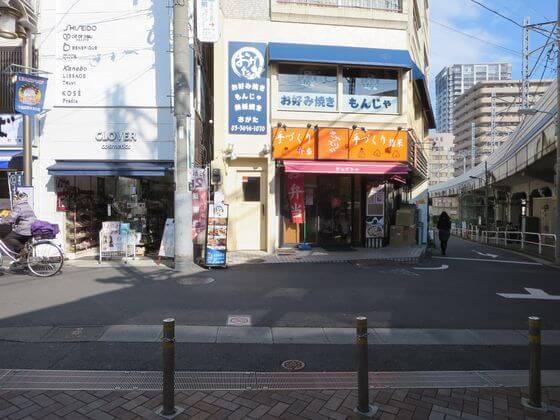 不動前駅 改札口