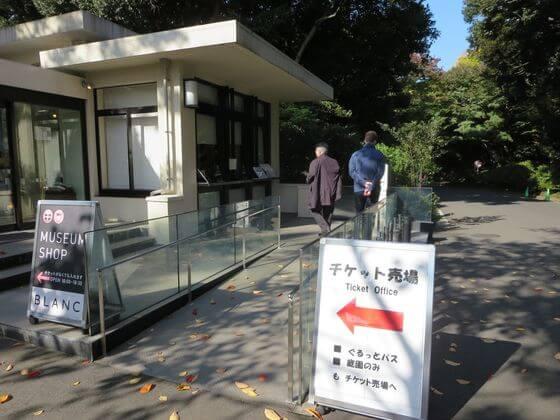 東京都庭園美術館 チケット売場