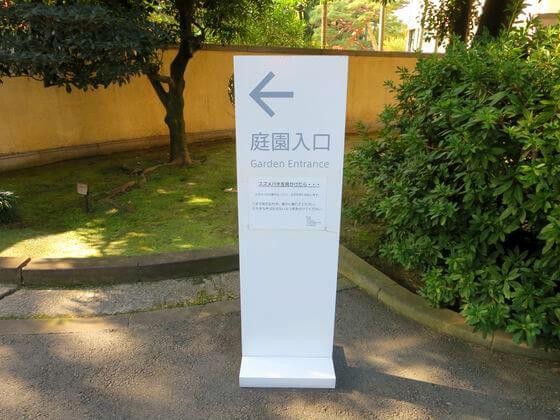 東京都庭園美術館 庭園 時間