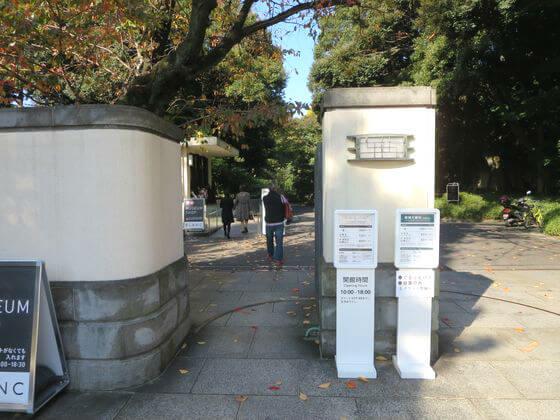 東京都庭園美術館 入口