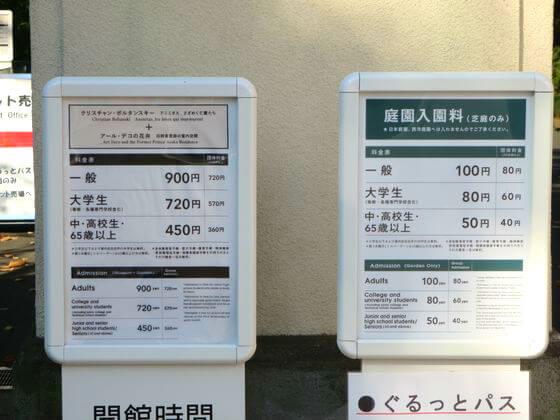 東京都庭園美術館 料金