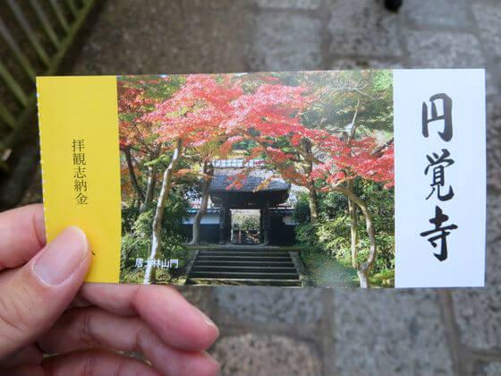 円覚寺 チケット