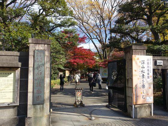 小石川後楽園 入口