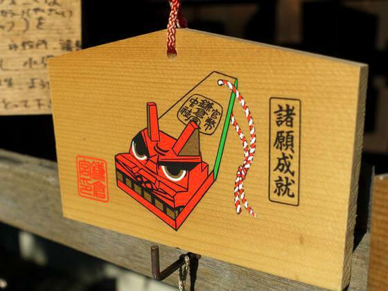 鎌倉宮 ご利益