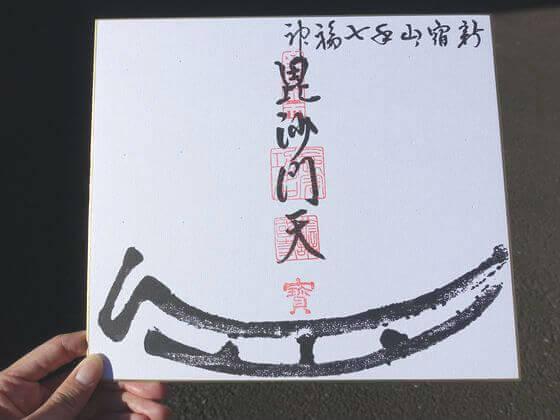 新宿山ノ手七福神 色紙