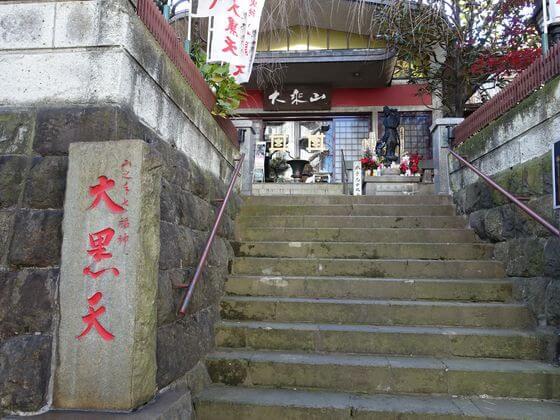新宿山ノ手七福神 経王寺