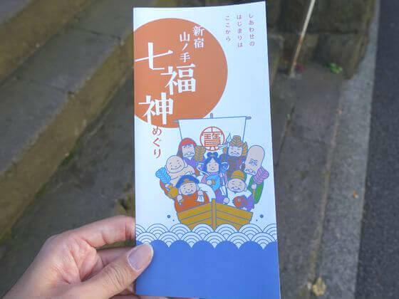 新宿山ノ手七福神 地図