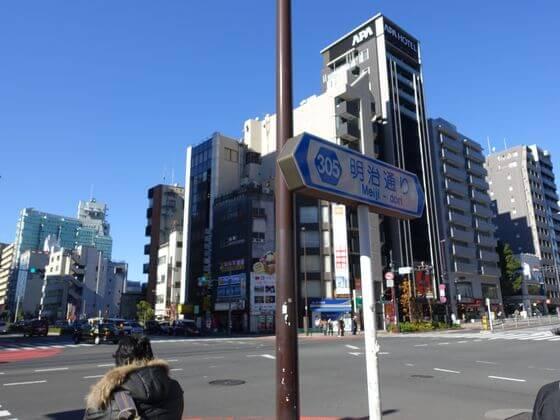 明治通り 新宿