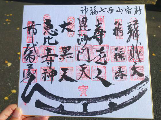 新宿山ノ手七福神 御朱印