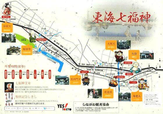 東海七福神 地図