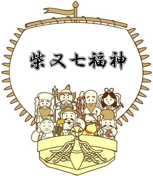 柴又七福神