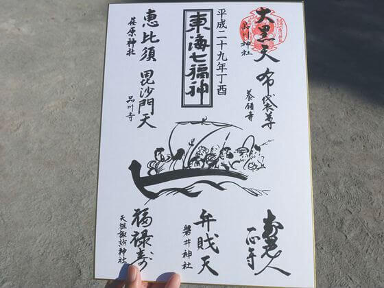 東海七福神 色紙