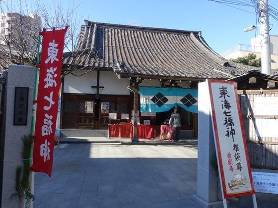 東海七福神 養願寺