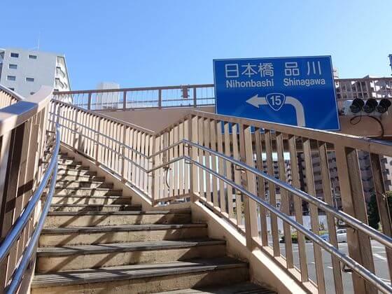 大森海岸駅 歩道橋