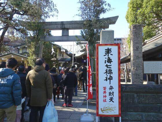 東海七福神 磐井神社