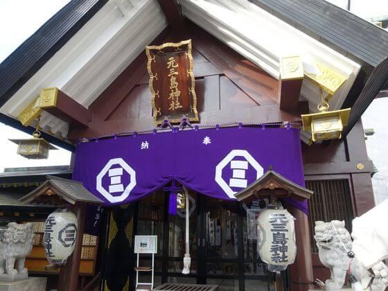 元三島神社 本殿
