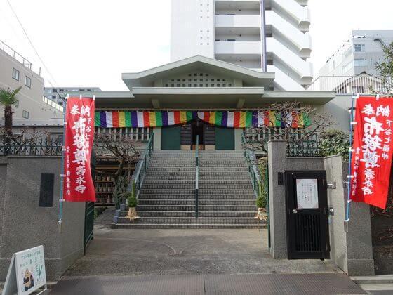 下谷七福神 寿永寺