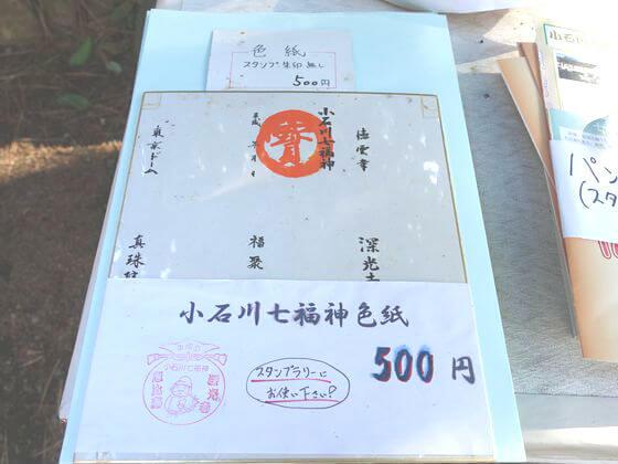 小石川七福神 色紙