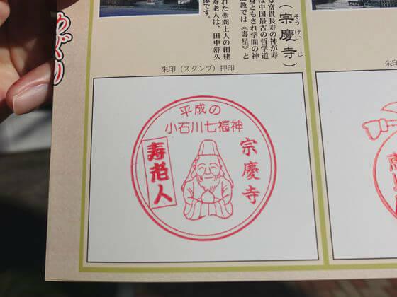 小石川七福神 寿老人 スタンプ