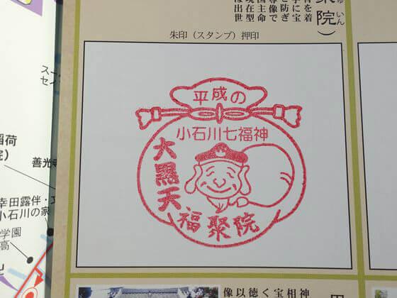 小石川七福神 大黒天 スタンプ