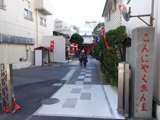小石川七福神 源覚寺