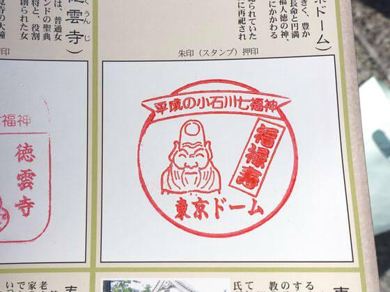 小石川七福神 福禄寿 スタンプ