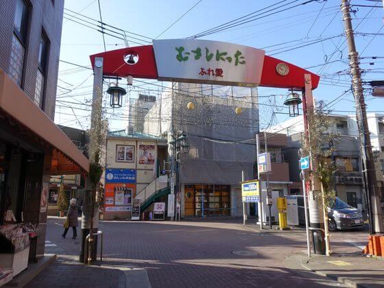 武蔵新田商店街 ふれ愛門