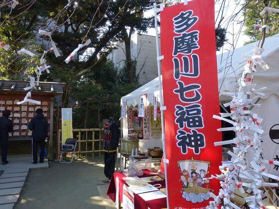 新田神社 多摩川七福神