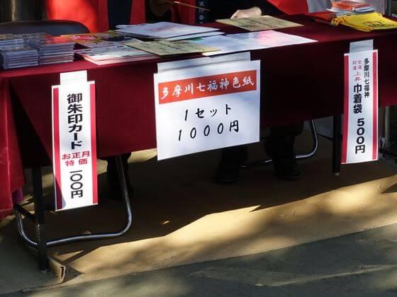 多摩川七福神 値段