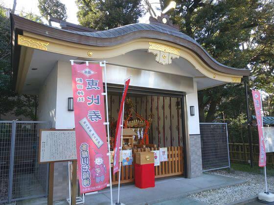 新田神社 恵比須