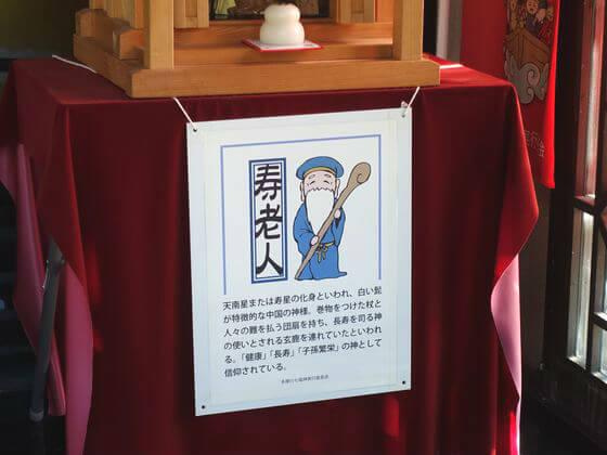 延命寺 寿老人