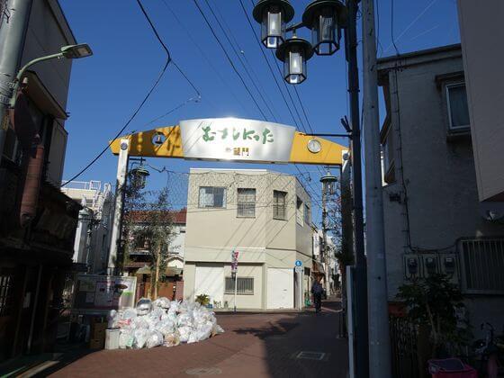 武蔵新田商店街 希望門