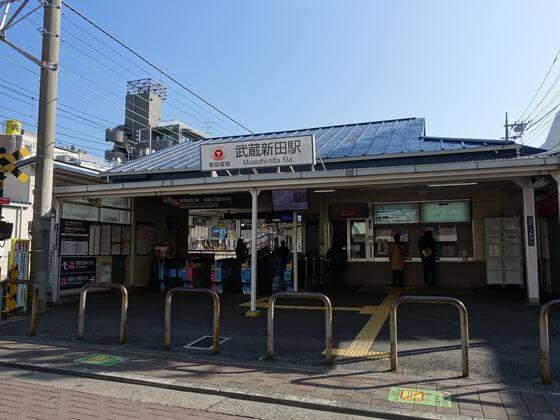 武蔵新田駅 多摩川駅方面