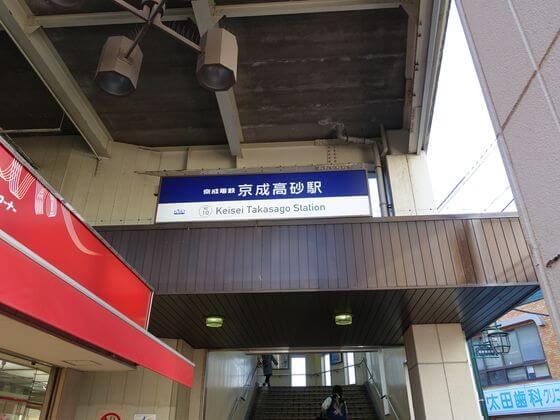 京成高砂駅 北